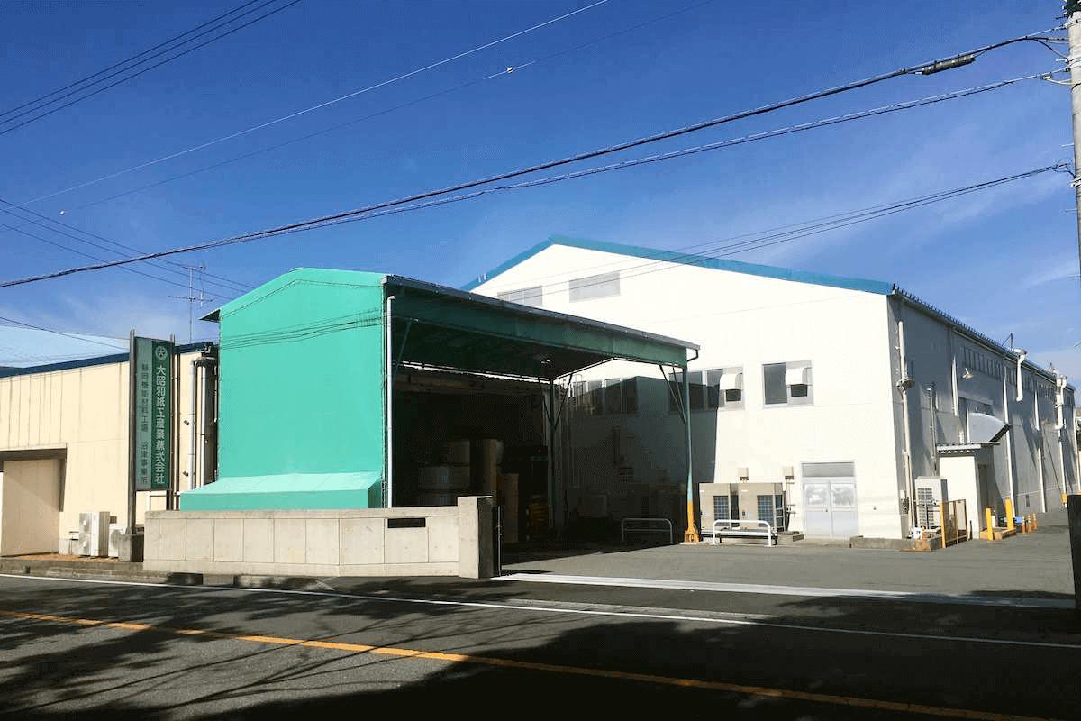 静岡機能材料工場 沼津事業所