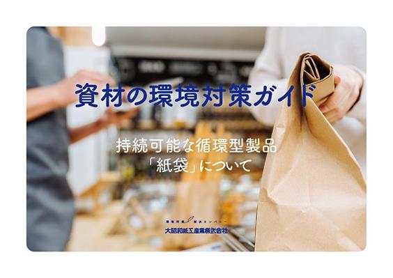 暮らしのとなりの紙製品(大昭和のサービス・製品紹介)