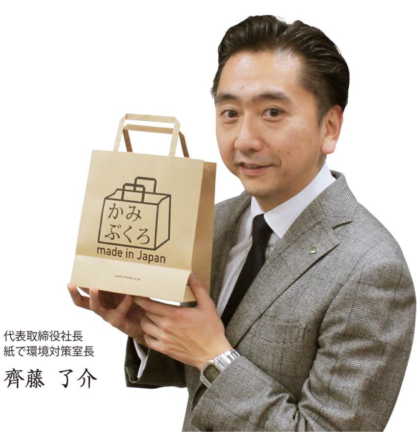 代表取締役社長 齊藤 了介