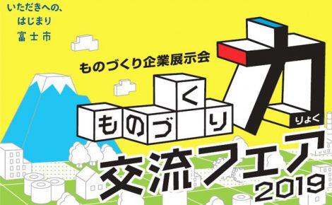 【お知らせ】品質管理開発部が「ものづくり企業展示会ものづくり力交流フェア2019」に出展します。