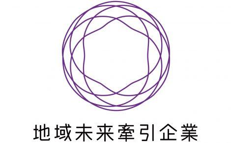 【お知らせ】経済産業省の「地域未来牽引企業」に選定されました。