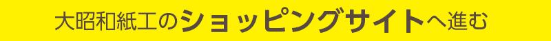 大昭和紙工産業ショッピングサイト