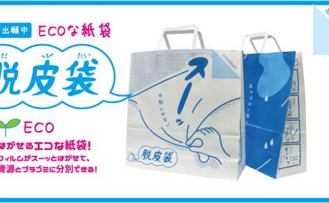 【製品情報】はがせるエコな紙袋「脱皮袋(R)」