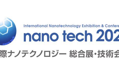 【展示会】「nano tech 2020」に「カラーCNF」が登場