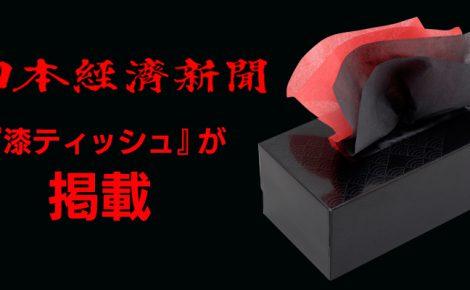 【メディア情報】日本経済新聞にて漆ティッシュが紹介されました