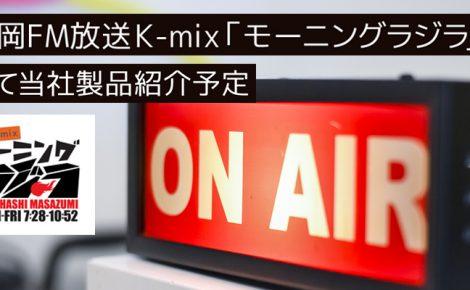 【メディア情報】静岡FM放送 K-mix「モーニングラジラ」にて当社製品「漆ティッシュ」が取り上げられます