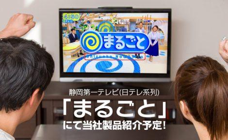 【メディア情報】静岡第一テレビ「まるごと」にて当社製品が取り上げられます