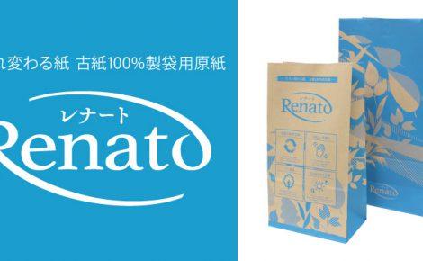 【製品情報】古紙100%製袋用原紙「Renato(レナート)」