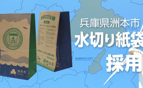 【事例紹介】洲本市役所 様 -水切り紙袋でごみ減量化-