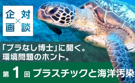 【対談企画】「プラなし博士」に聞く。環境問題のホント。-第1回 プラスチックと海洋汚染-