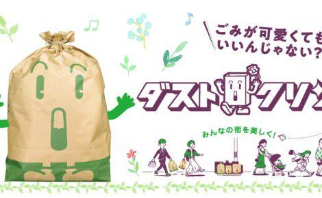 【製品情報】環境にやさしい紙製ゴミ袋「ダストクリン®」