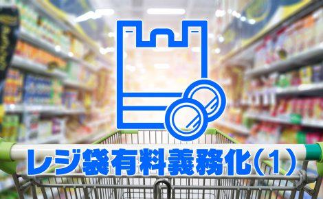 【環境対策】レジ袋有料義務化(1)