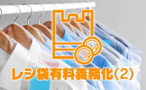 【環境対策】レジ袋有料義務化(2)