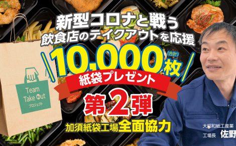 【キャンペーン】第2弾!10,000枚の紙袋でテイクアウトを応援!紙袋プレゼントキャンペーン