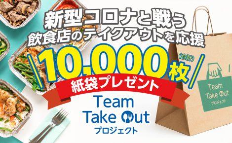 【キャンペーン】10,000枚の紙袋でテイクアウトを応援!紙袋プレゼントキャンペーン