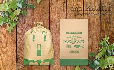 【製品情報】新商品『ダストクリン®ひも付き-環境にやさしい紙製ゴミ袋-』
