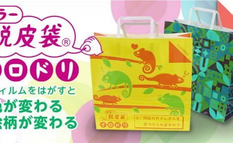 【製品情報】特許出願中!色やデザインが変わる!?はがせてエコな紙袋「カラー脱皮袋(R)イロドリ」