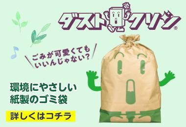 環境にやさしい紙製ゴミ袋ダストクリン