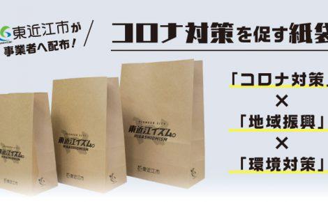 【事例紹介】東近江市様 -紙袋で事業者を応援!-