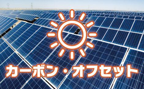【環境対策】大昭和紙工産業の営業所はCO2排出ゼロ!?