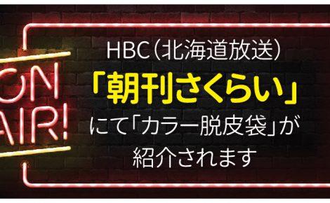 【メディア情報】北海道放送(HBC)ではがせるエコな紙袋「カラー脱皮袋」がラジオで紹介されます!