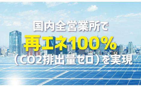 【お知らせ】業界初!国内全営業所で再エネ100%(CO2排出量ゼロ)を実現