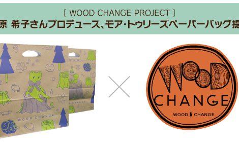 【事例紹介】「WOOD CHANGE PROJECT」にて水原 希子さんプロデュース、モア・トゥリーズペーパーバッグ提供