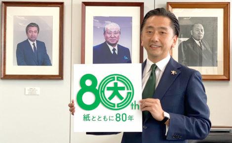 【社長挨拶】おかげさまで、創業80周年を迎えました。
