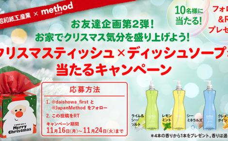 【お知らせ】「method」さんとのお友達記念キャンペーン第2弾を実施中