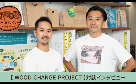 【対談インタビュー】「WOOD CHANGE PROJECT」なぜ、 ゴミ袋を紙に変えるべきなのか。 企業に求められる環境との向き合い方
