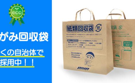 【製品情報】雑がみ回収袋