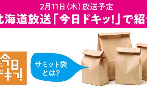 【メディア情報】北海道放送「今日ドキッ!」にて当社が取り上げられます