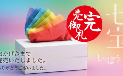【製品情報】完売御礼『七宝ティッシュ』
