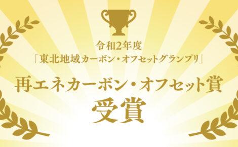 【お知らせ】令和2年度「東北地域カーボン・オフセットグランプリ」再エネカーボン・オフセット賞 受賞