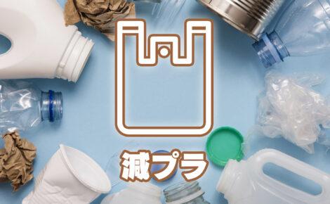 【環境対策】当社で取り組んでいる減プラ