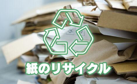 【環境対策】紙のリサイクルと機能材料