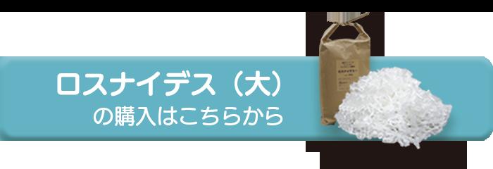 """紙加工メーカーが""""もったいない""""を形にした新商品「ロスナイデス(大)」"""