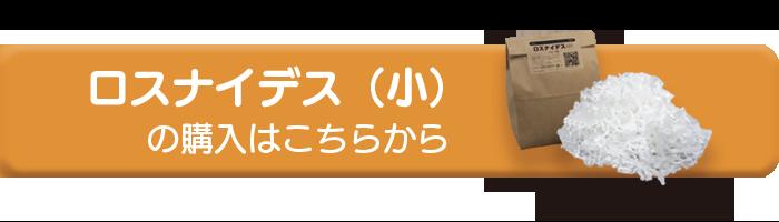 """紙加工メーカーが""""もったいない""""を形にした新商品「ロスナイデス(小)」"""