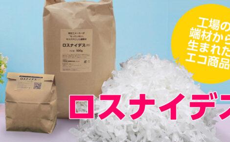 【製品情報】新商品『ロスナイデス』販売開始