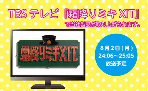 【メディア情報】TBSテレビ「霜降りミキXIT」にて当社製品が取り上げられます