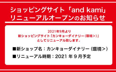 【重要】弊社ショッピングサイト「and kami」リニューアルのお知らせ