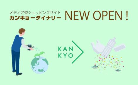 【重要】弊社ショッピングサイトリニューアルオープンのお知らせ
