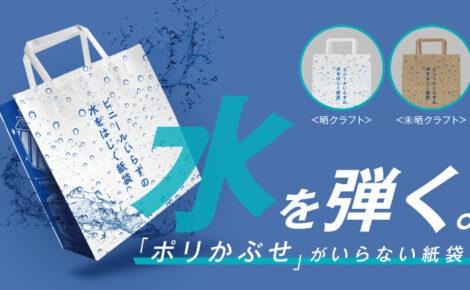 【製品情報】ポリ袋雨用カバーにサヨナラ!水を弾く紙袋「撥水袋」